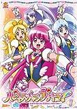 ハピネスチャージプリキュア! 【DVD】 Vol.1