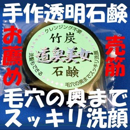 竹炭石鹸 100g道奥美女不要 手作り透明石鹸 化粧石ケン
