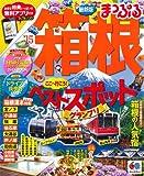 まっぷる 箱根 '15 (国内|観光・旅行ガイドブック/ガイド)