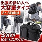 サンワダイレクト 3WAYビジネスバッグ (大容量25L・通勤・2~3日出張対応・A4書類収納) ビジネスバッグ 15.6型ノートPC iPad 対応 PCバッグ 200-BAG065