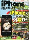 iPhone Magazine (アイフォン・マガジン) Vol.28 2012年 09月号 [雑誌]