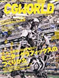 CGWORLD (シージー ワールド) 2013年 07月号 [雑誌]