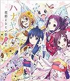 ハナヤマタ 花彩よさこい祭 二組目 Blu-ray