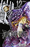 D.Grayーman 12 (ジャンプコミックス)