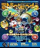 電撃Nintendo (ニンテンドー) 2016年 09月号 [雑誌]