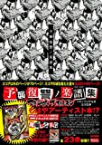 バンドスコア マキシマム ザ ホルモン/予襲復讐ノ楽譜集 (BAND SCORE)