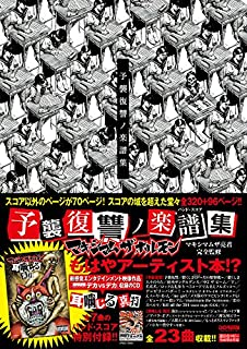 バンドスコア マキシマム ザ ホルモン/予襲復讐ノ楽譜集