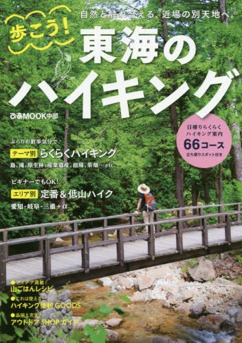 歩こう!東海のハイキング―自然と触れ合える、近場の別天地へ。日帰りらくらくハ (ぴあMOOK中部)