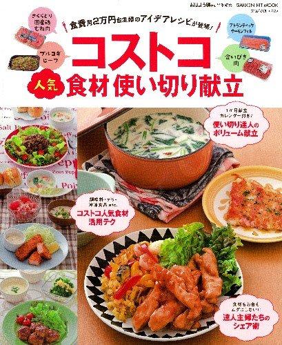 コストコ人気食材使い切り献立: 食費月2万円台主婦のアイデアレシピが登場! (ヒットムック料理シリーズ)