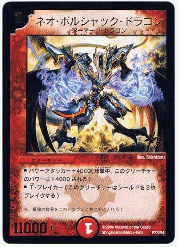 【シングルカード】ネオ・ボルシャック・ドラゴン P23/Y4(デュエルマスターズ) プロモ/箔押し仕様