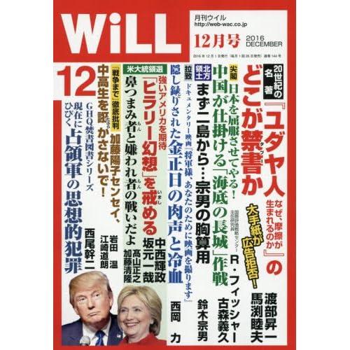 月刊WiLL (ウィル) 2016年 12月号