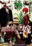 魔法使いの嫁(1) (ブレイドコミックス) (BLADE COMICS)