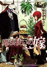 15歳少女が金で買われる魔法ファンタジー「魔法使いの嫁」