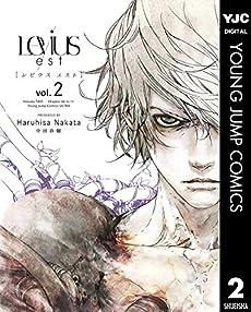 Levius/est[レビウス エスト] 2 (ヤングジャンプコミックスDIGITAL)