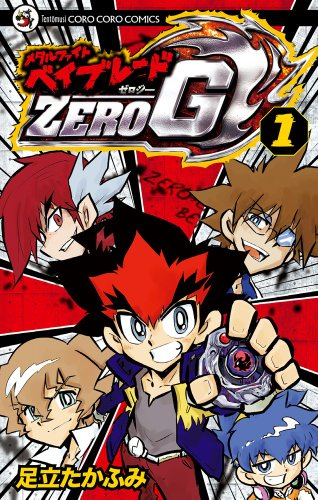 メタルファイト ベイブレードZERO G 1 (てんとう虫コミックス)