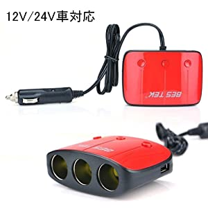 BESTEK シガーソケット 5way カーチャージャー 増設 ソケット 3連 分配器 USB 2ポート 車載 充電器 12V 24V 車対応 BTSA11(赤)