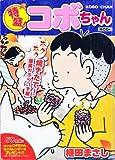 特盛!コボちゃん 13 (まんがタイムマイパルコミックス)