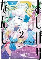 おしげりなんし 篭鳥探偵・芙蓉の夜伽噺 2巻 (デジタル版ビッグガンガンコミックス)