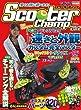ScooterChamp 2012 (SAN-EI MOOK)