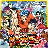TVアニメ「トリコ」オープニング・テーマ「ガツガツ!!」