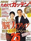 NHK ためしてガッテン 2014年 冬号