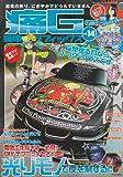 痛車グラフィックス vol.14 (GEIBUNMOOKS863号) (GEIBUN MOOKS 863)