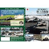 よくわかる! 陸上自衛隊 ~陸の王者!日本を守る戦車の歴史~