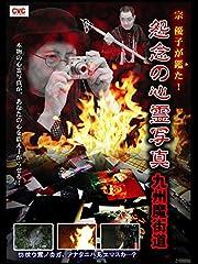 宗 優子が鑑た! 怨念の心霊写真 九州魔界道
