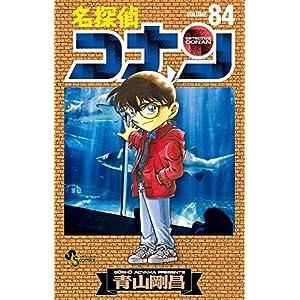 名探偵コナン 84 ポストカード付き特別版