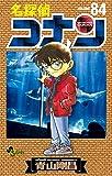 名探偵コナン 84 ポストカード付き 特別版 (小学館プラス・アンコミックスシリーズ)
