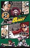 RUN day BURST 2 (ガンガンコミックス)