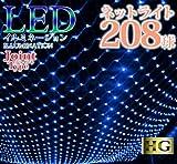 ・プロ施工仕様、LED【208球】ネットライト イルミ (本体のみ/コントローラー別売)透明配線 ブルー