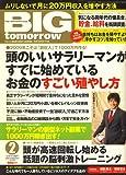 BIG tomorrow (ビッグ・トゥモロウ) 2009年 02月号 [雑誌]
