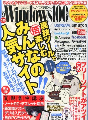 Windows 100% 2013年 09月号 [雑誌]