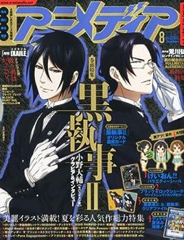 アニメディア 2010年 08月号 [雑誌]