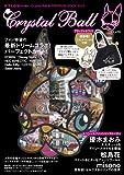 Crystal Ball PREMIUM BOOK Vol.5(ブラック ([バラエティ])