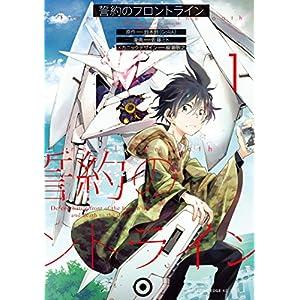 誓約のフロントライン(1) (少年マガジンエッジコミックス) [Kindle版]
