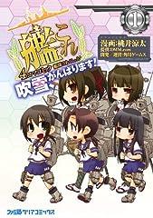 艦隊これくしょん -艦これ- 4コマコミック 吹雪、がんばります!(1) (ファミ通クリアコミックス)