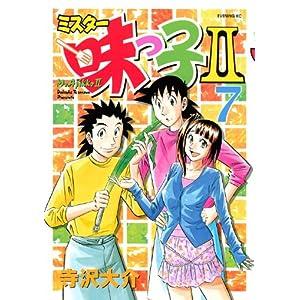 ミスター味っ子2(7) (イブニングKC)