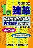 1級建築施工管理技術検定実地試験問題解説集《平成27年版》