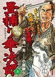 畳捕り傘次郎 上巻 (キングシリーズ 漫画スーパーワイド)