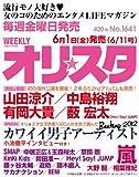 オリ☆スタ 2012年 6/11号 [雑誌]