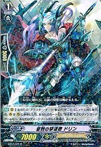 【 カードファイト!! ヴァンガード】 督戦の撃退者 ドリン R《 黒輪縛鎖 》 bt12-021