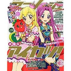 劇場版アイカツ!特別増刊号 2015年 02月号 [雑誌]