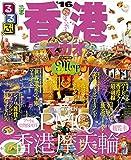 るるぶ香港 マカオ'16 (るるぶ情報版海外)