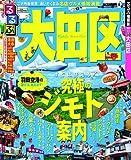 るるぶ大田区 (るるぶ情報版地域)