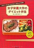 女子栄養大学のダイエット弁当 (おなかいっぱい食べても太らない!  500kcalで大満足! )