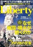 ザ・リバティ 2015年 08 月号 [雑誌]