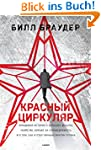 Red Notice (Russian Edition). (Englis...