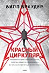 Red Notice (Russian Edition).